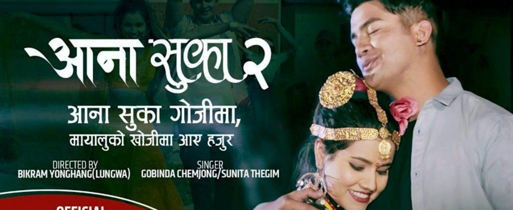 'आना सुका २' गोविन्द र सुनिताको आवाजमा सार्वजनिक(भिडियो सहित)