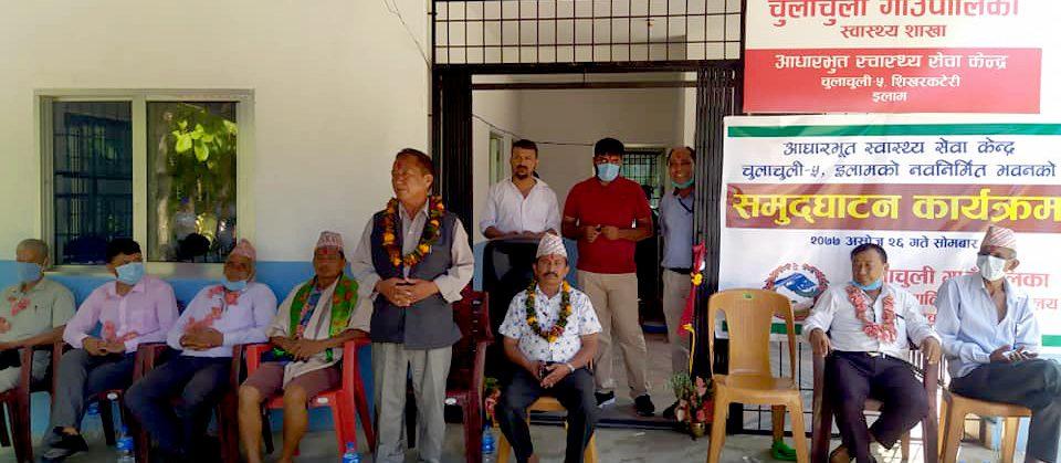 इलामकाे चुलाचुलीमा आधारभुत स्वास्थ्य केन्द्रको उद्घाटन