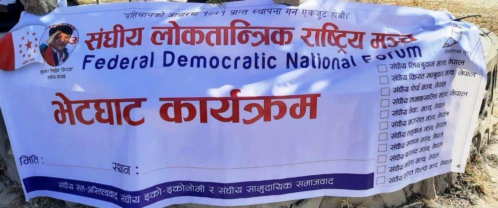 काठमाडौंको गोकर्णेश्वर ३ मा दलित शिल्पी मञ्च गठन