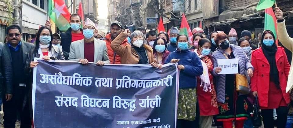 जसपाको ७७ वटै जिल्लामा सरकार विरुद्ध बिरोध प्रदर्शन
