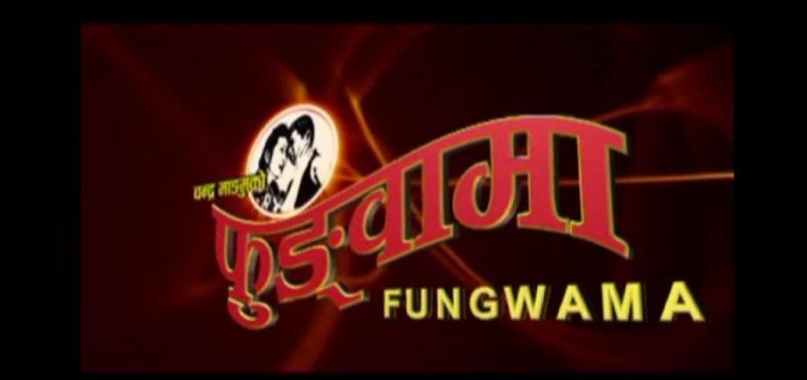 """लिम्बु संस्कृतिमा आधारित चलचित्र """"फूङ्वामा"""" यूट्युब च्यानलमा सार्वजनिक (भिडियो सहित)"""