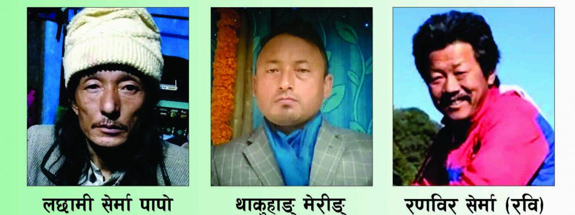 कियाचूद्वारा लछामी सेर्मा, थाकुहाङ मेरीङ र रवि सेर्मा पुरस्कृत हुँदै