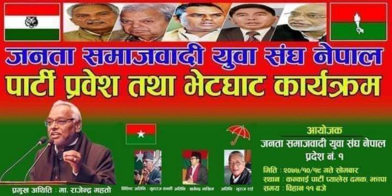 राजपा प्रदेश नं. १ युवा संघको विवाद उत्कर्षमा, माघ १९ गते दमकमा हुने कार्यक्रम समाजवादी युवा संघले बहिष्कार गर्ने