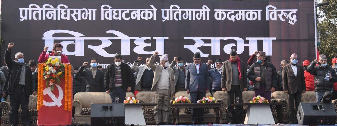 नेकपा प्रचण्ड–माधव समूहको काठमाडौंमा शक्ति प्रदर्शन