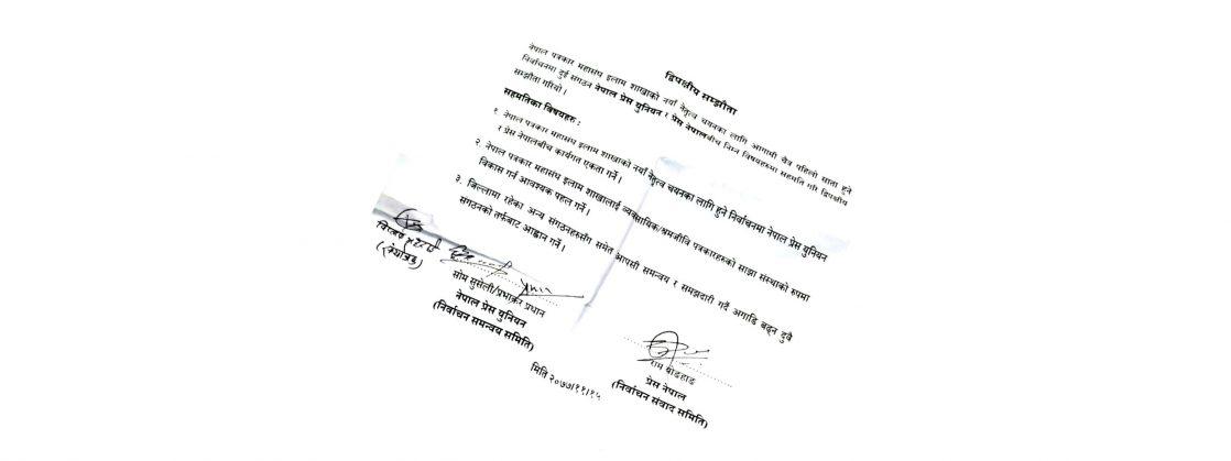 इलाममा प्रेस युनियन र प्रेस नेपाल बिच कार्यगत एकता