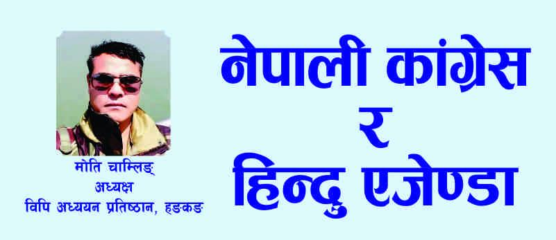 नेपाली कांग्रेस र हिन्दु एजेण्डा