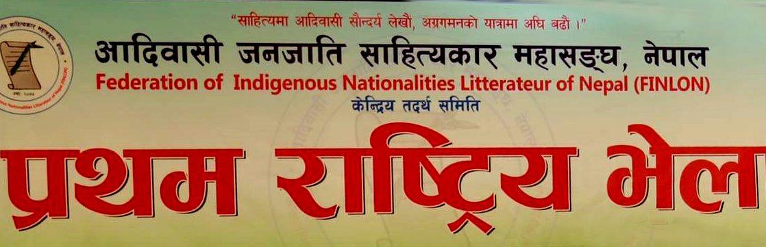 आदिवासी जनजाति साहित्यकार महासंघको ललितपुरमा दुई दिने राष्ट्रिय भेला