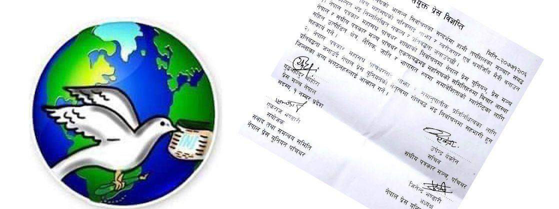 पान्थरमा तीन पेशागत पत्रकार संगठनको सहकार्य